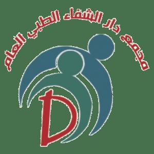 مجمع دار الشفاء الطبي العام