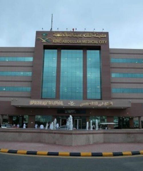 مدينة-الملك-عبدالله-الطبية-مكة